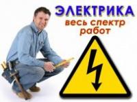 Электрические истории